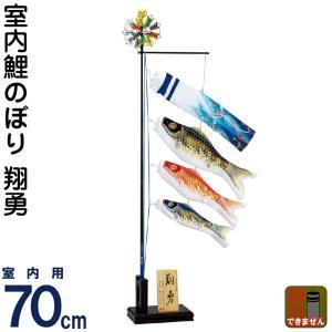 こいのぼり 旭天竜 鯉のぼり 室内用 室内飾り 翔勇 フルセット 家紋・名前入れ無し asahi-syouyu 2508-honpo