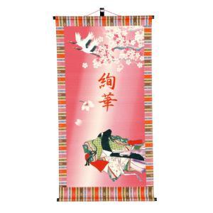 名前旗 雛人形 室内飾り タペストリー つるに十二単衣 名前入れ 代金込み h313-kb-g21 2508-honpo