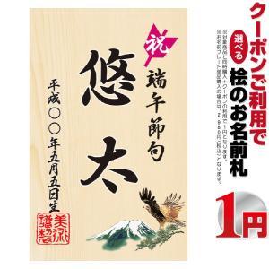 五月人形 コンパクト お名前札 同時購入特典 お名前プレート 桧(ひのき) 鷹 5h-a|2508-honpo