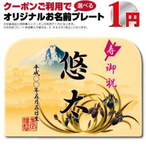 五月人形 名入れ 札 富士山 菖蒲 5n-4 同時購入特典...