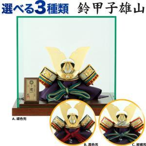 五月人形 コンパクト 兜ケース飾り 兜飾り 鈴甲子雄山作 兜 7号 アクリルケース h025-mi-yu-ac7-h-a-k|2508-honpo