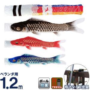 こいのぼり 東旭 鯉のぼり ベランダ マンション 1.2m 武蔵 to-musasi1-2hs|2508-honpo
