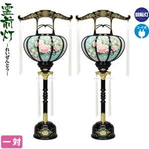 盆提灯 初盆 盆ちょうちん 一対 回転 霊前灯 張 4号 一対入 電気コード式 h028-fz-8842-04-000 提灯 お盆 新盆 お盆飾り 2508-honpo