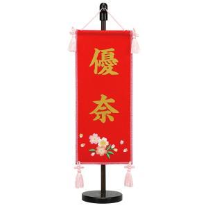 雛人形 ひな人形 名前旗 タペストリー 座敷旗 刺繍桜 赤 (特小) 飾り台付 金プリント 家紋または名前どちらか1種入れ 代金込み h303-fz-3610-30-001 2508-honpo