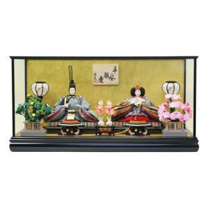 雛人形 ひな人形 ケース飾り 親王飾り 平安雛 慶 h243-sk-k03-801a|2508-honpo