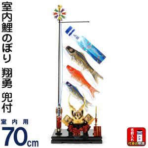 五月人形 こいのぼり 旭天竜 鯉のぼり 室内用 着用 室内飾り 翔勇 兜付 北斗金彫金兜 フルセットC 名前入れ 代金込み mhk-shouyu-c 2508-honpo