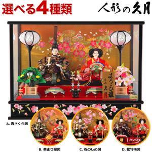 雛人形 ひな人形 久月 雛 ケース飾り 親王飾り よろこび雛 オルゴール付 h303-k-4-38-abcd
