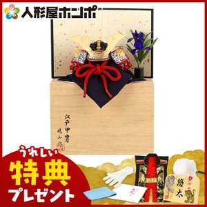 五月人形 兜平飾り 兜飾り 暁山作 江戸甲冑 豆兜 8号 大鍬形 桐箱平飾りセット h265-mi-mini-a-s|2508-honpo