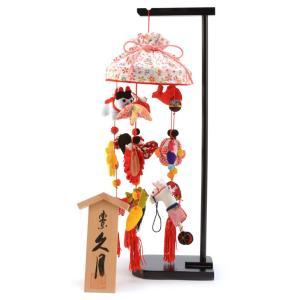 雛人形 久月 ひな人形 雛 つるし雛 つるし飾り 夢子 スタンド付 h293-kcp-si-25-3...