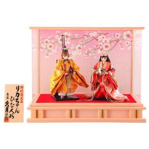 ひな人形 雛人形 久月 リカちゃん 親王飾り ケース飾り 立雛 h273-ri-269|2508-honpo