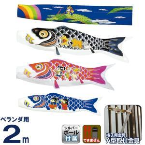 こいのぼり 村上鯉 鯉のぼり ベランダ用 スタンダードホームセット 2m ワンパク大将 mk-112-498|2508-honpo