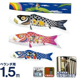 こいのぼり 村上鯉 鯉のぼり ベランダ用 スタンダードホームセット 1.5m ワンパク大将 mk-112-597|2508-honpo