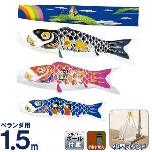 こいのぼり 村上鯉 鯉のぼり ベランダ用 小型スタンドセット 1.5m ワンパク大将 mk-152-104|2508-honpo