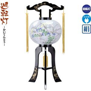 【日本の伝統 盆提灯】【2019年度新作】 日本固有の伝統に生きる、提灯の本場である岐阜のメーカー、...