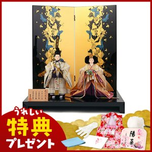 ひな人形 雛人形 親王飾り 平飾り 立雛 h263-fzc-44-3302|2508-honpo