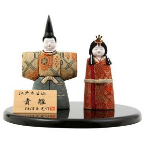 ひな人形 雛人形 親王飾り 平飾り 立雛 木目込み h263...