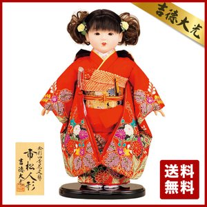 雛人形 吉徳大光 ひな人形 雛 市松人形 童人形 金彩四季花文様 10号 h313-ys-410556 2508-honpo
