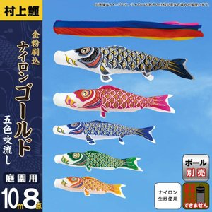こいのぼり 村上鯉 鯉のぼり 庭園用 10m 8点セット ナイロンゴールド 金粉刷込 五色吹流し mk-100-051|2508-honpo