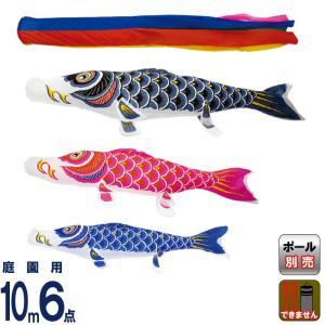 こいのぼり 村上鯉 鯉のぼり 庭園用 10m 6点セット ナイロンスタンダード 五色吹流し mk-100-068|2508-honpo