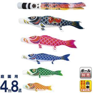 こいのぼり 村上鯉 鯉のぼり 庭園用 4m 8点...の商品画像