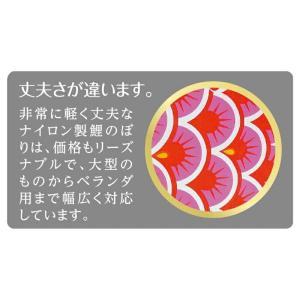 こいのぼり 村上鯉 鯉のぼり 庭園用 4m 8...の詳細画像3
