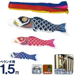 こいのぼり 村上鯉 鯉のぼり ベランダ用 スタンダードホームセット 1.5m ナイロンスタンダード 五色吹流し mk-110-814|2508-honpo