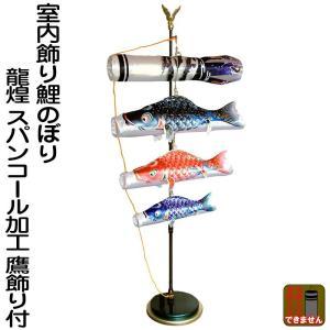 こいのぼり 徳永 鯉のぼり 室内用 室内飾り 龍煌 スパンコール h265-ryuoh-roomas|2508-honpo
