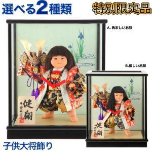 【2019年度新作五月人形】選べる2種類 注目の人形司、平安義正作の子供大将ケース飾りです。  選べ...