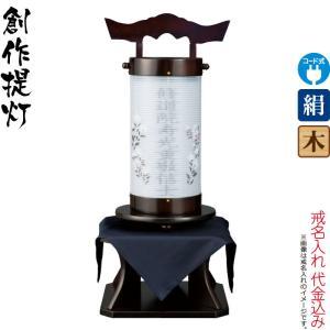 【日本の伝統 盆提灯】【2019年度新作】 精選された材料と、職人の匠の技が結集した創作提灯です。 ...