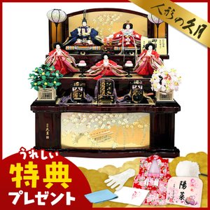 雛人形 久月 ひな人形 雛 三段飾り 五人飾り 御園雛 西陣織金襴 金彩刺繍 十番親王 三五官女 h313-k-1049 K-31|2508-honpo
