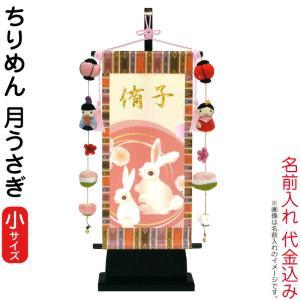 名前旗 雛人形 室内飾り タペストリー 月うさぎ (小) 台付セット つるし飾り付 名前入れ 代金込み h313-kb-w1m 2508-honpo