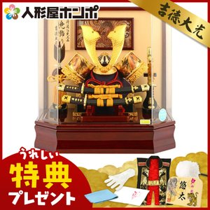 五月人形 吉徳 兜 ケース飾り 花梨塗 h275-yscp-537207|2508-honpo