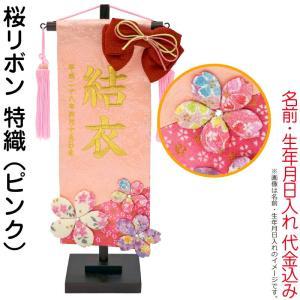 ひな祭り 名前旗 室内飾り 桜リボン 特織(ピンク) ライン...