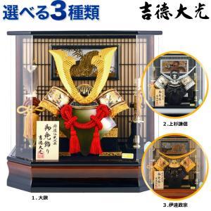 五月人形 吉徳 兜ケース飾り 兜飾り 特選伝統工芸 アクリルケース h285-yscp-53726-1-2-3as|2508-honpo