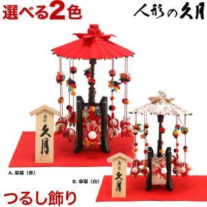 雛人形 久月 ひな人形 雛 つるし雛 つるし飾り 傘福 (小) h293-kcp-si-28-1-3|2508-honpo