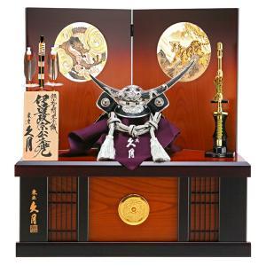 五月人形 久月 伊達政宗 兜収納飾り 銀小札正絹黒糸縅 h295-kcp-1047nr|2508-honpo