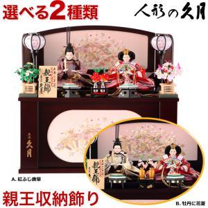 雛人形 久月 ひな人形 雛 コンパクト収納飾り 親王飾り 束帯十二単姿 花柄金襴衣裳 h303-kcp-s30101nr|2508-honpo