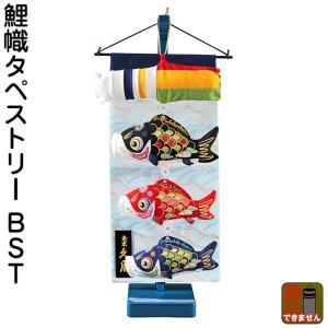 五月人形 久月 室内飾り 室内鯉のぼり タペストリー 大 h305-k-sik-4 K-155 2508-honpo