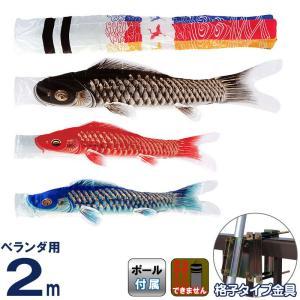 こいのぼり 東旭 鯉のぼり ベランダ マンション 2m 武蔵 to-musasi2hs|2508-honpo