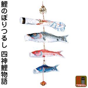 こいのぼり 人形の久月 鯉のぼり 室内用 久月オリジナル 四神鯉物語 kk-koi-shijin|2508-honpo