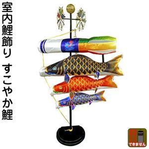 こいのぼり 人形の久月 鯉のぼり 室内用 久月オリジナル すこやか鯉 ポリエステルサテン kk-koi-tk618|2508-honpo
