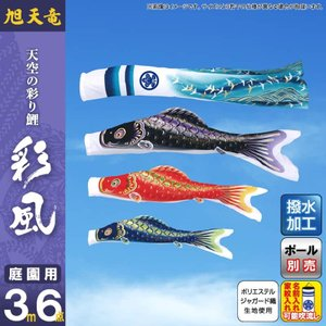 こいのぼり 旭天竜 鯉のぼり 庭園用 3m6点セット 彩風 撥水加工 家紋・名前入れ可能 m-ayakaze-3m-6 2508-honpo