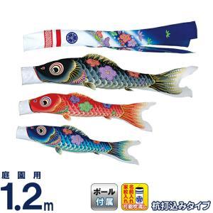 こいのぼり 旭天竜 鯉のぼり 庭園用 1.2m ガーデンセット 友禅 華の舞 撥水加工 家紋・名前入れ可能 m-yuzen-gd-1-2m|2508-honpo