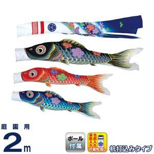 こいのぼり 旭天竜 鯉のぼり 庭園用 2m ガーデンセット 友禅 華の舞 撥水加工 家紋・名前入れ可能 m-yuzen-gd-2m|2508-honpo