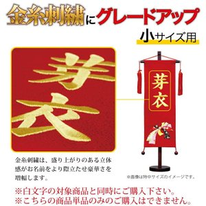 雛人形 名前旗 村上鯉幟 (金刺繍) 名前入れ代 追加加工料...