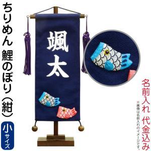 五月人形 名前旗 村上鯉 こいのぼり 室内 ちりめん (小)...
