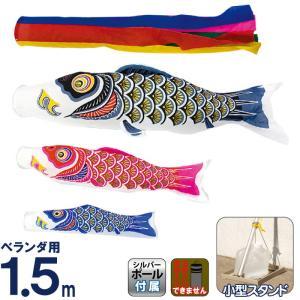 こいのぼり 村上鯉 鯉のぼり ベランダ用 小型スタンドセット 1.5m ナイロンゴールド 金粉刷込 五色吹流し mk-141-993|2508-honpo