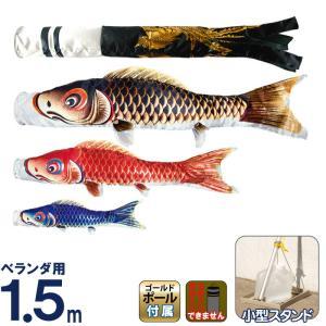 こいのぼり 村上 鯉のぼり ベランダ マンション 1.5m きらきら小型スタンド 鳳翔 家紋名前入れ...