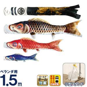 こいのぼり 村上 鯉のぼり ベランダ マンション 1.5m きらきら小型スタンド セット 鳳翔 家紋名前入れどちらか一種代込 h275-mkcp-140-972-2 2508-honpo