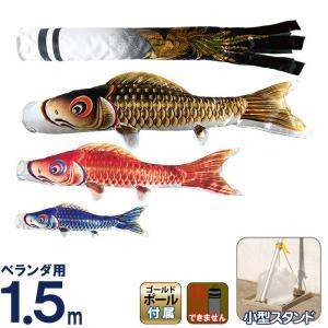 こいのぼり 村上 鯉のぼり ベランダ マンション 1.5m きらきら小型スタンド 瑞鳳 家紋名前入れ不可 h275-mkcp-140-996|2508-honpo